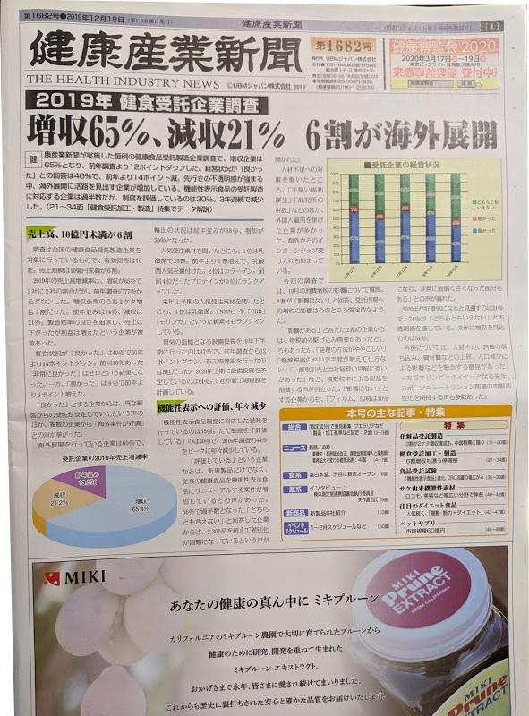 健康産業新聞 2019年12月18日号 表紙
