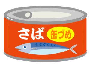 お手軽にDHA、EPAを摂れるサバの缶詰め