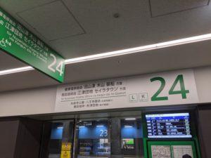 桜町バスセンター 24番乗り場