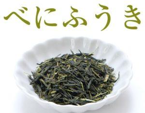 べにふうき 茶葉