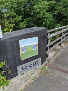 みようと橋(川辺川にかかる橋)