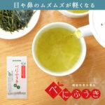 花粉症に効果のあるべにふうき茶