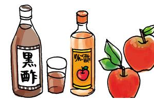 黒酢やリンゴ酢