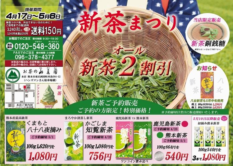 お茶の山麓園 新茶まつり2021 新茶のご予約でお得に買えます。